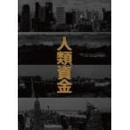 人類資金(DVD)