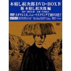 木枯し紋次郎 DVD-BOX 2 中村敦夫の画像