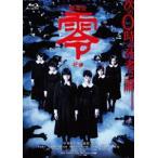 劇場版 零〜ゼロ〜 スペシャル・エディション(Blu-ray)