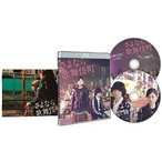 さよなら歌舞伎町 スペシャル・エディション(Blu-ray)