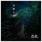 己龍/明鏡止水(通常盤)(CD)