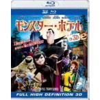 モンスター・ホテル IN 3D(Blu-ray)