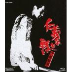 仁義なき戦い 代理戦争(Blu-ray)