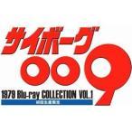 サイボーグ009 1979 Blu-ray COLLECTION VOL.1(初回生産限定)(Blu-ray)
