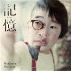 槇原敬之 / 記憶(初回生産限定盤) [CD]