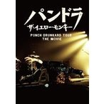 THE YELLOW MONKEY/パンドラ ザ・イエロー・モンキー PUNCH DRUNKARD TOUR THE MOVIE(通常盤)(DVD)
