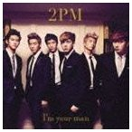 2PM / I'm your man(通常盤) [CD]
