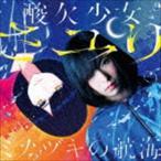 さユり/ミカヅキの航海(通常盤)(CD)