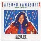 山下達郎/ベスト・パックII(1979-1982)(CD)