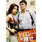 韓流短編ドラマ傑作選 ドロシーを捜せ(DVD)