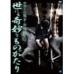 ホラーの鬼才・井月鈴人の世にも奇妙なものがたり [DVD]