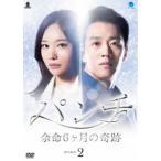 パンチ 〜余命6ヶ月の奇跡〜 DVD-BOX2 [DVD]