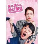 僕は彼女に絶対服従 〜カッとナム・ジョンギ〜 DVD-BOX1(DVD)