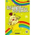 まんが世界昔ばなし DVD-BOX12[HDリマスター版](DVD)