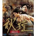 秋瑾 〜競雄女侠〜(Blu-ray)
