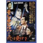 モンテンルパの夜は更けて(DVD)