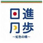 YCHRO feat.山本紘之・徳島えりか(日本テレビアナウンサー) / 日進月歩〜虹色の橋〜 [CD]