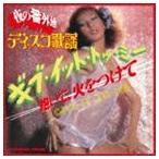 (オムニバス) 夜の番外地 ディスコ歌謡 抱いて、火をつけて GIVE IT TO ME(CD)
