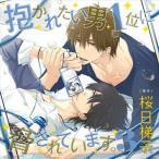 小野友樹/ドラマCD「抱かれたい男1位に脅されています。3」(CD)