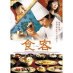 食客(DVD)