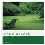 渡辺雅二/PIANO GARDEN(CD)
