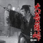 佐藤勝(音楽)/大菩薩峠 オリジナル・サウンドトラック(CD)