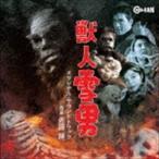 佐藤勝(音楽)/獣人雪男 オリジナル・サウンドトラック(CD)