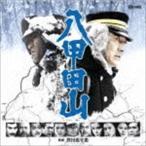 八甲田山 オリジナル サウンドトラック