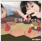 カミナリグモ/王様のミサイル(CD)