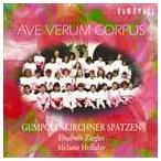 ウィーン国立歌劇場少年少女合唱団(グンポルツキルヒナー・シュパッツェン)/アヴェ・ヴェルム・コルプス&野ばら(CD)