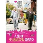 人生は小説よりも奇なり(DVD)