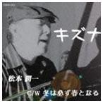 松本潤一 / キズナ/冬は必ず春となる [CD]