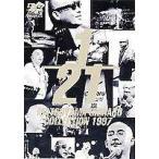 松山千春 1/21 松山千春コレクション1997(DVD)
