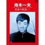 舟木一夫/青春の軌跡・I(DVD)