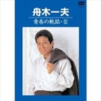 舟木一夫/青春の軌跡・III(DVD)