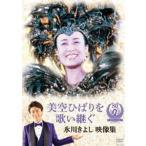 (初回仕様)美空ひばりを歌い継ぐ 氷川きよし 映像集(DVD)
