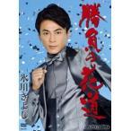 氷川きよし/「勝負の花道」シングルDVD(DVD)