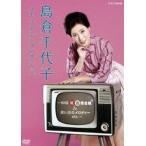島倉千代子 メモリアルコレクション 〜NHK紅白歌合戦&思い出のメロディー etc.〜 [DVD]