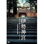 伊勢神宮 受け継がれるこころとかたち [DVD]