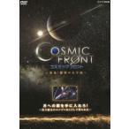 Yahoo!ぐるぐる王国2号館 ヤフー店NHK-DVD コズミック フロント 月への翼を手に入れろ!〜史上最大のエンジンはこうして作られた〜(DVD)