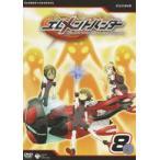 エレメントハンター(8)(DVD)