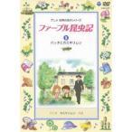 ファーブル昆虫記(8) バッタとカミキリムシ(DVD)