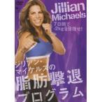 ジリアン・マイケルズの脂肪撃退プログラム 7日間で-2Kgを目指せ!(DVD)
