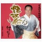 細川たかし/艶歌船(CD)