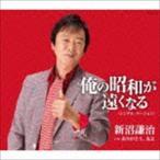 新沼謙治/俺の昭和が遠くなる (シングル バージョン)(CD)