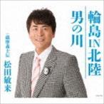 松田敏来/輪島IN北陸(CD)