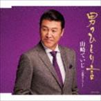 山崎ていじ/男のひとり言/哀愁ストリート(CD)