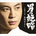 (初回仕様)氷川きよし/男の絶唱(Aタイプ)(CD)