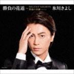 氷川きよし / 勝負の花道 C/W SILENT NIGHT/聖夜の奇跡(Jazz Ver.)(Holy Night盤/Hタイプ) [CD]