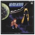 銀河鉄道999(CD)